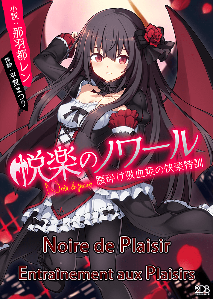 Noire de Plaisir ~ Pleasure Training of the Fallen Vampire Princess~ Volume 01 Cover/Couverture
