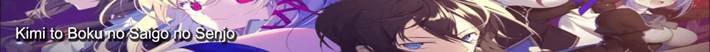 Bannière de Kimi to Boku no Saigo no Senjo